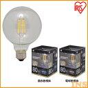 電球 E26 80W相当 おしゃれ インテリア LED 照明 照明器具...