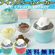アイスクリームメーカー ICM01-VM・ICM01-VSあす楽対応 送料無料 アイス 調理家電 キッチン家電 アイスクリーマーマー シャーベット ジェラート 家庭用 お菓子作り アイリスオーヤマ
