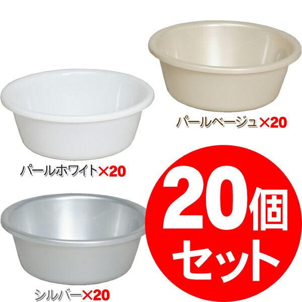 【20個セット】 湯おけBO-270AGパールベージュ・パールホワイト・ シルバー