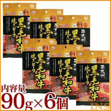 アイリスオーヤマ お得な6袋セット 南九州黒毛和牛焼きビーフ 90g GTJ-90B