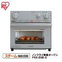 【在庫限り】オーブン コンベクションオーブン ノンフライ熱風