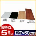 【送料無料】【5個セット】カラー化粧棚板LBC-1260ホワイト・ブラック・ビーチ・チェリーブラウン