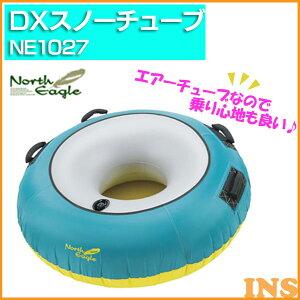 《送料無料》DXスノーチューブ ノースイーグル NE1027【TC】【NW】【取寄品】【雪遊び/ソリ】