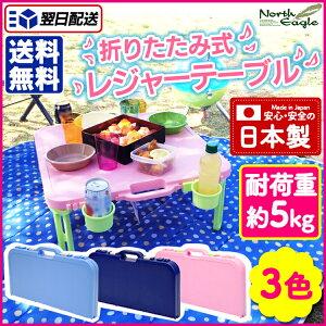 レジャー テーブル 折りたたみ バタフライ ピクニック アウトドア キャンプ イーグル