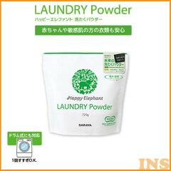 サラヤ ハッピーエレファント 洗たくパウダー720g【D】【RCP】
