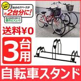 自転車スタンド BYS-3 自転車ラックあす楽対応 送料無料 自転車収納 バイク サイクル 自転車置き場 サイクルガレージ サイクル収納 バイク 屋外収納 駐車場