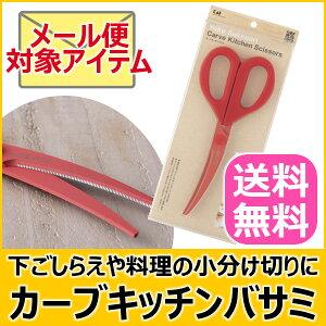 カーブキッチンバサミDH2501貝印【D】