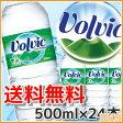 [ボルヴィック24本]【送料無料】ボルヴィック 500mLX24本入り〔ボルビック・ヴォルヴィック・ボルヴィック・Volvic・ミネラルウォーター・水・飲料水・ドリンク・海外名水〕【D】