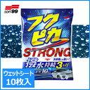 洗車【フクピカ】ソフト99 フクピカ ストロング 10枚入り...