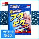 洗車【フクピカ】ソフト99 フクピカドライ 3枚入り [コー...