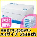 コピー用紙 A4 Blancoコピー用紙A4サイズ/2500...