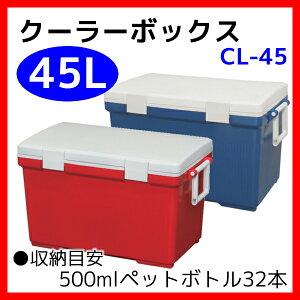 クーラーボックス(ブルー/レッド)CL-45(ひんやりボックス・クール用品・ひんやりグッズ・おでかけ・キャンプ・防災グッズ)