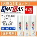 アメダス 防水スプレー 420ml【3本セット】あす楽対応 ...