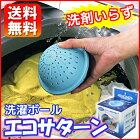 洗剤不要!洗濯ボールエコサターン【D】