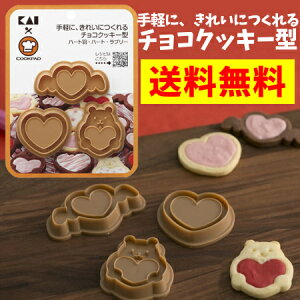 貝印手軽に、きれいにつくれるチョコクッキー型ハート羽・ハート・ラブリー000DL8019【D】【RCP】