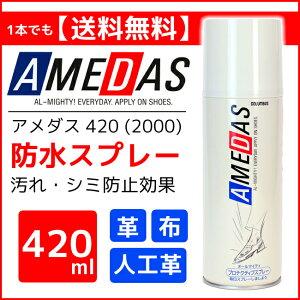 【アメダス】 防水スプレー 420ml【送料無料】アメダス 420 大容量 [防水スプレー 雨…