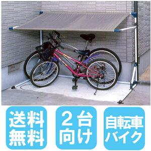 【自転車用品】雨ざらしを防げるサイクルガレージ(2台向け・自転車・バイクに・自転車屋根・自転車置き場)CG-1000