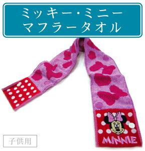 ディズニー ミッキーマウス・ミニーマウス・マフラータオル キャラクター スマート ジョギング ウォーキング