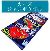 ディズニー・カーズ・ジャンボタオル レーサー キャラクター タオルケット ジャンボバスタオル