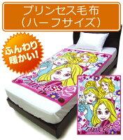 ディズニー・プリンセスお昼寝毛布(ハーフサイズ)