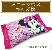 ディズニー・ミニーマウス・キッズ キャラクター