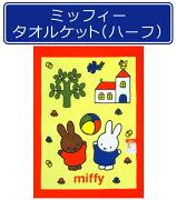ミッフィー・タオルケット キャラクター タオルケット