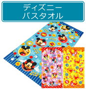 ディズニーバスタオル プッシュ キャラクター ミッキーマウス・ミニーマウス・