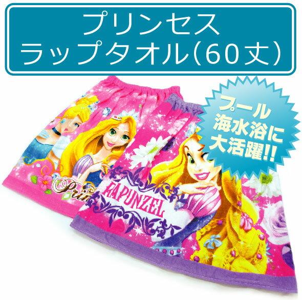 ディズニー・プリンセス・ラップタオル(巻きタオル)