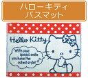 【メール便OK】■サンリオ・ハローキティ・足拭きマット(ドット)■☆キ...