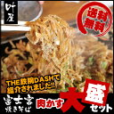 富士宮やきそば通販なら棟梁屋 富士宮焼きそば『肉かす』大盛セット富士宮やきそば 送料無料麺...