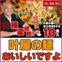 富士宮焼きそば『肉かす』大盛セット 『肉かす』がメガ!通常セットの1.5倍です! ザ!鉄腕!DASH!!...