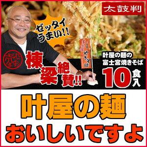 『叶屋』製麺工場直送品です富士宮やきそば通販なら棟梁屋 富士宮焼きそば 送料無料富士宮焼き...