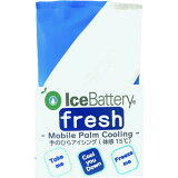 【お1人様1個限定お試し版】【メール便配送】まつうら 体感15℃ 手のひら冷却 冷却剤 アイシング 袋 スポーツ 用品 IceBattery fresh(アイスバッテリー フレッシュ)