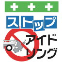 SHOWA 単管シート ワンタッチ取付標識 イラスト版  ストップアイ...
