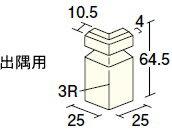 商品リンク4イラスト画像:楽天さんの巾木コーナーキャップ(ウッドワン A型巾木対応の巾木コーナーキャップ) ※巾木コーナーキャップの寸法が表記されたイラスト画像
