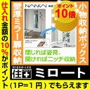 【ポイント10倍】ミロート(miloat)小物収納ボックス(壁厚ミラー...
