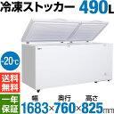 【アウトレット】業務用冷凍ストッカー490L チェストタイプ【HJR-F490】冷凍庫 冷凍ストッカー 大型 送料無料 フリーザー 上開き チェストフリーザー