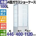 【サマーSALE特価販売中】4面ガラス冷蔵ショーケース100...