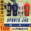[ポイント10倍]スポーツボトル SSJ-2000送料無料 水筒 スポ...
