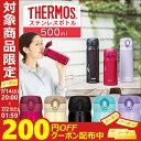 ★200円OFFクーポン配布中★サーモス 水筒 ステンレスボトル JN...