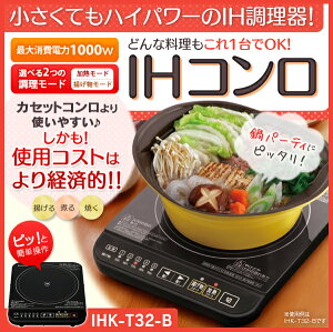 アイリスオーヤマIHコンロ1000WIHK-T32-Bブラック