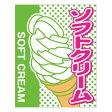 旗 1−1030 ソフトクリームYNBAH 【TC】【en】【楽ギフ_包装】【RCP】