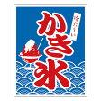 旗 1−1029 かき氷YNBAG 【TC】【en】【楽ギフ_包装】【RCP】