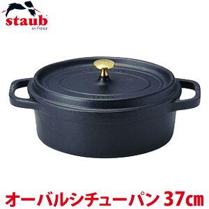 【送料無料】ストウブオーバルシチューパン37cm黒RST-35【TC】