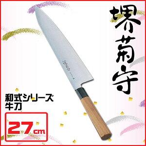 【送料無料】堺菊守和式牛刀AKK790327cm【TD】