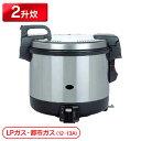【送料無料】パロマ ガス炊飯器 PR-4200S LPガス・都市ガス(...