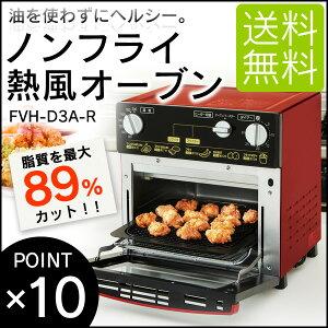 【送料無料】ノンフライ熱風オーブンFVH-D3A-Rアイリスオーヤマ