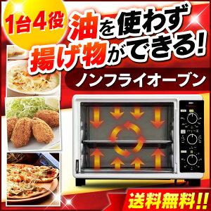 コンベクションオーブン オーブン ノンフライオーブン スローベーク トースター アイリスオーヤマ ノンフライヤー ヘルシー おしゃれ