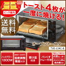 【送料無料】一度にパンが4枚焼ける!!オーブントースターTVE-134C-B【トースター食パンピザお餅トーストオーブン大型】【アイリスオーヤマ】【RCP】◆2