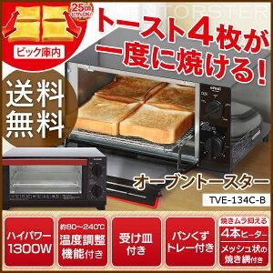 オーブン トースター アイリスオーヤマ ブラック タイマー トースト パン焼き シンプル